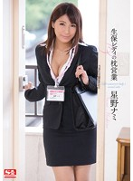 SNIS-351 - Pillow Sales Hoshino Nami Of Life Insurance Lady