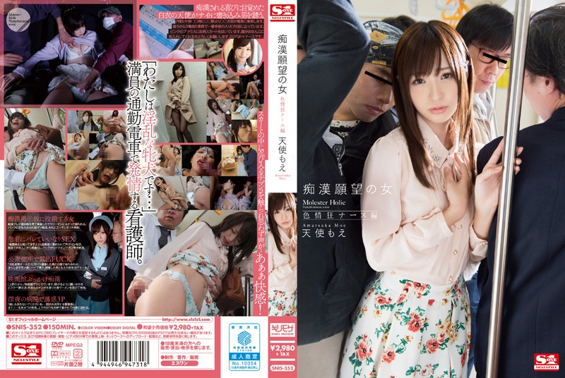 snis352pl SNIS 352 Moe Amatsuka   Woman Who Wants to Get Groped   Sex Maniac Nurse Edition