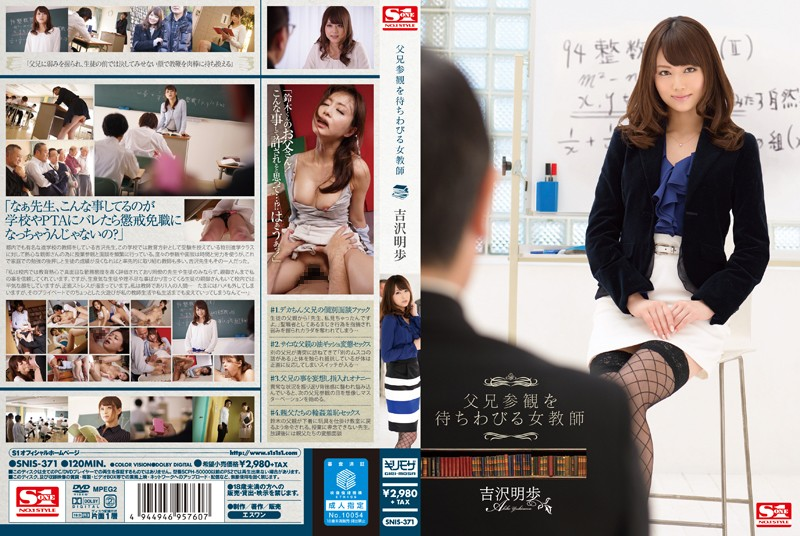 snis371pl SNIS 371 Akiho Yoshizawa   Teacher Who Waits Impatiently For Guardians to Visit