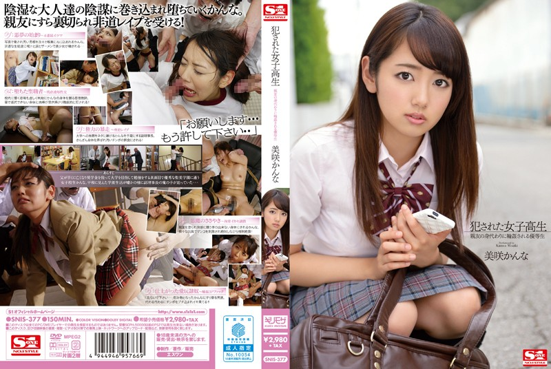 SNIS-377 - Honor Student Misaki Kanna To Be Gangbang To Scapegoat Of Fucked The School Girls Best Friend