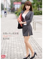 SNIS-386 - Of Life Insurance Lady Pillow Sales Aya Sakurai