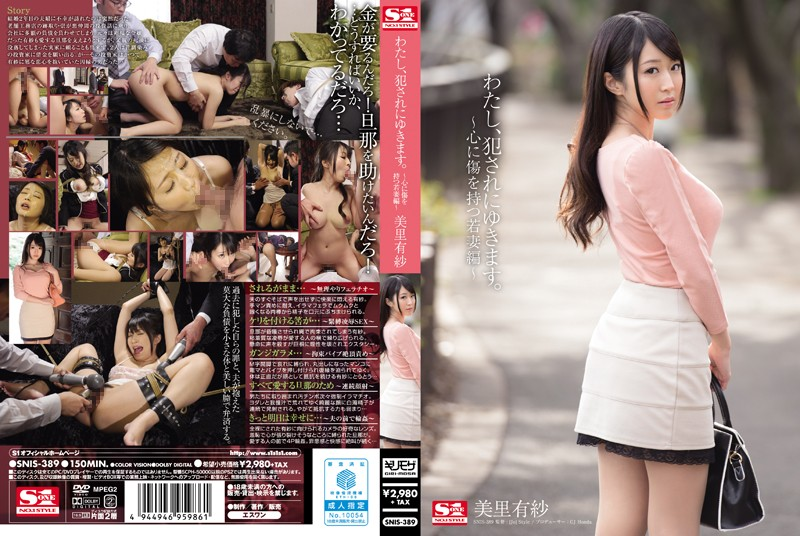 http://pics.dmm.co.jp/mono/movie/adult/snis389/snis389pl.jpg