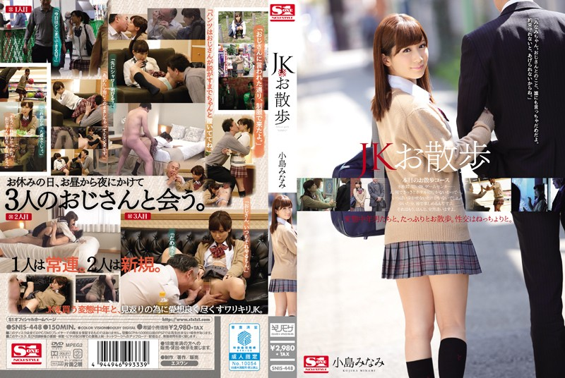 snis448pl SNIS 448 Minami Kojima   On a Stroll With a High Schooler (HD)