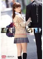 SNIS-448 - JK Walk Kojima Minami
