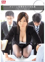 SNIS-450 - Resolve A Woman President Prostrate And Body Claims Processing Company Okuda Saki