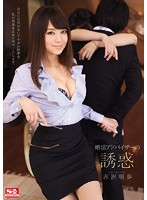 SNIS-460 - Matchmaking Advisor Temptation Yoshizawa Akiho