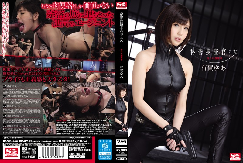 SNIS-466 - Avenger Ariga Your Dirty Woman Of Secret Investigator
