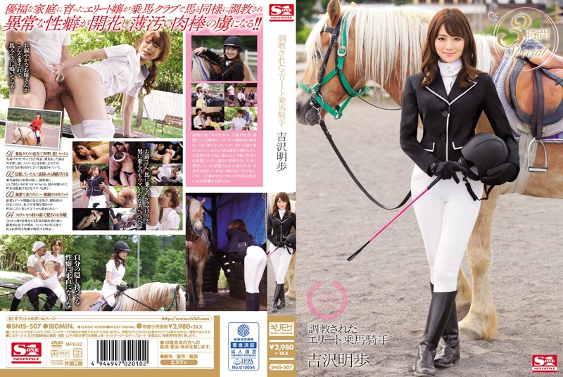 SNIS-507 Torture Has Been Elite Riding Jockey Akiho Yoshizawa