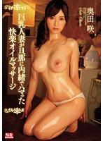 SNIS-543 巨乳人妻が旦那に内緒でハマった快楽オイルマッサージ 奥田咲