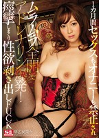SNIS-558 - 1 Month Sex Also Masturbation Also Is Prohibited Adrenaline Explosion In Horny Fully Open! Libido Spree Convulsions Bare FUCK Saotome Bibi