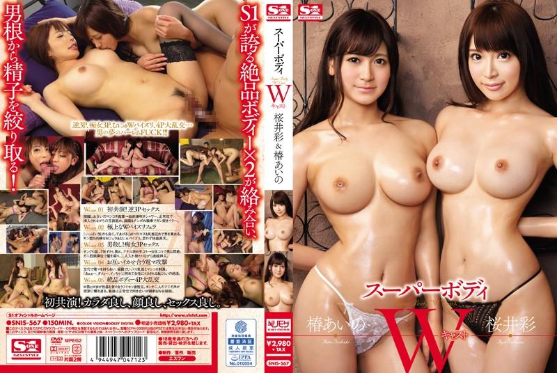 snis567pl SNIS 567 Aya Sakurai & Aino Tsubaki   Super Body Double Cast