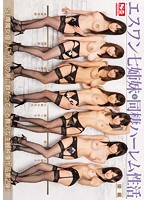 SNIS-573 - Esuwan Seven Sisters And Cohabitation Harem Of Active Part II