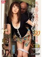 SNIS-575 私、旦那がお風呂に入っている30分の間、いつも義父に犯されています。 吉沢明歩