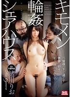 SNIS-577 - Kimomen Gangbang Share House Ogawa Rio