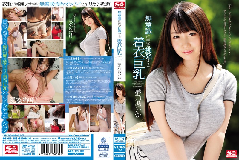 snis588pl SNIS 588 Aika Yumeno   She Doesn't Know Her Big Tits Bulging Through Her Clothes Turns Men On