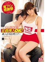 SNIS-599 Amateur's First Ban!! Aoi Fan Thanksgiving Everyone Insertion OK! Amateur Geek Visit Tour