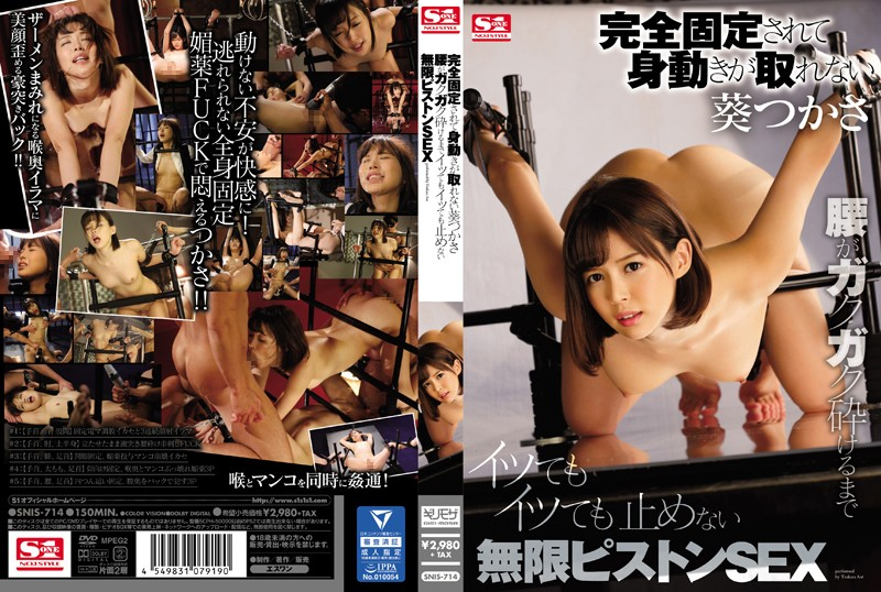 snis714pl SNIS 714 Tsukasa Aoi   Completely Fixed By Until The Breaking Jerky