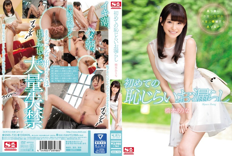 SNIS-735 Arina Hashimoto Divulge Your First Time Of Shyness