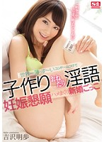 SNIS-743 Wearing Condoms Have ~ Hey World's Most Thin Child Making Scrounge Dirty Pregnancy Appeal Saddle Rolled Honeymoon Pretend Akiho Yoshizawa