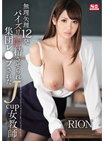 [SNIS-752] A J Cup Female Teacher Gang Raped And Forced Into 12 Titty Fuck Cum Shots RION
