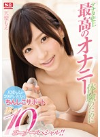 SNIS-766 10 Corner Special Angel Moe Is 200% Committed Dechinshiko Support A Dream For Your Best Ever Masturbation Experience! !