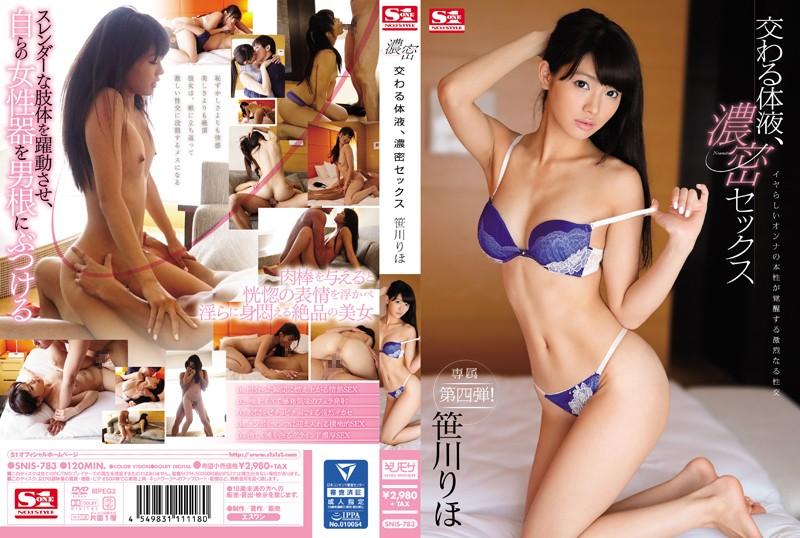 交わる体液、濃密セックス 笹川りほ SNIS-783