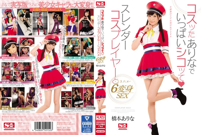[SNIS-803] Rub Was There Stroking Full There Kosuhame 6 Makeover SEX Hashimoto And Slender Cosplayers On Shiko' Do