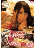 SNIS-807 ガードが堅くてお酒を飲まない希崎ジェシカを朝までハシゴ酒して呑ませたら即ヤリマン化しちゃった人生初の大失態