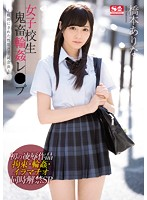 Girls' School Student Devils Gangbangs ● Pu ~ Targeted Sex Treatment Student President ~ Hashimoto There