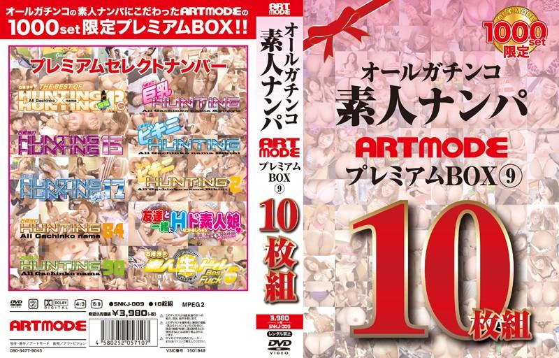 [SNKJ-009] オールガチンコ 素人ナンパ ARTMODE プレミアムBOX 9 10枚組 アートモード 男祭り 10枚組