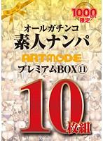 オールガチンコ 素人ナンパ ARTMODE プレミアムBOX 11 10枚組