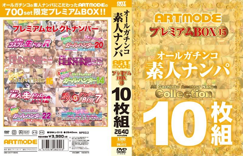 [SNKJ-015] オールガチンコ 素人ナンパ ARTMODE プレミアムBOX 15 10枚組 アートモード