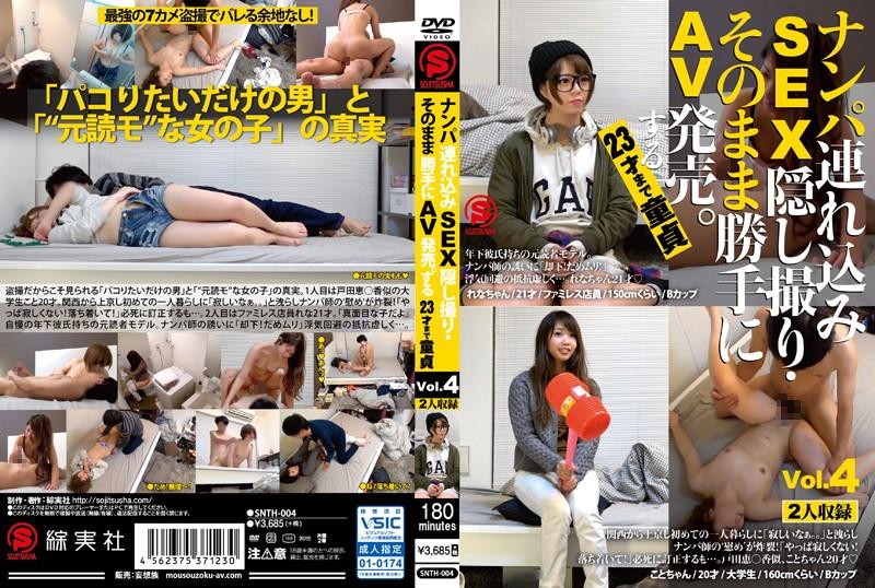 [SNTH-004] ナンパ連れ込みSEX隠し撮り・そのまま勝手にAV発売。する23才まで童貞 Vol.4 SNTH