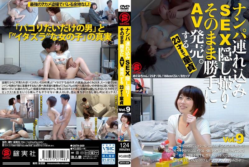ナンパ連れ込みSEX隠し撮り・そのまま勝手にAV発売。する23才まで童貞 Vol.9 SNTH-009