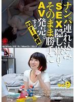 ・そのまま勝手にAV発売。する23才まで童貞 Vol.9 めぐみちゃん SNTH-009画像
