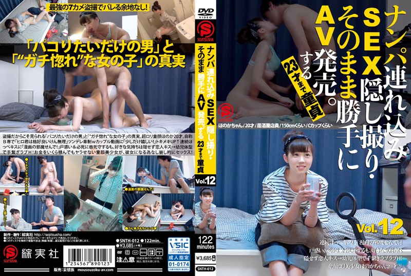 SNTH-012 Nampa Tsurekomi SEX Hidden Camera, As It Is Freely AV Released.The Virgin Until The 23-year-old Vol.12