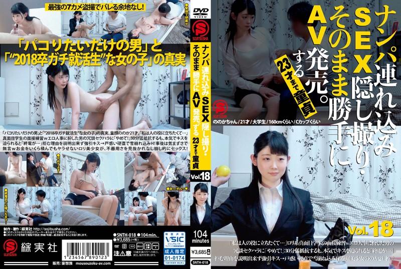 [SNTH-018]ナンパ連れ込みSEX隠し撮り・そのまま勝手にAV発売。する23才まで童貞 Vol.18