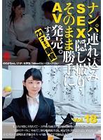・そのまま勝手にAV発売。する23才まで童貞 Vol.18 ののかちゃん/21歳/大学生/160cm/Cカップ SNTH-018画像