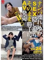 ・そのまま勝手にAV発売。する23才まで童貞 Vol.24 ゆみちゃん しおりちゃん SNTH-024画像