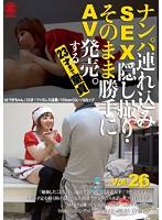 ・そのまま勝手にAV発売。する23才まで童貞 Vol.26 はづきちゃん SNTH-026画像