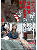 SNTK-003 Nampa Tsurekomi SEX Hidden Camera, As It Is Without Permission AV Released.Osaka Valve To Vol.3-15268