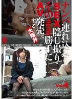 Image SNTK-004 Nampa Tsurekomi SEX Hidden Camera, As It Is Without Permission AV Released.Osaka Valve To Vol.4