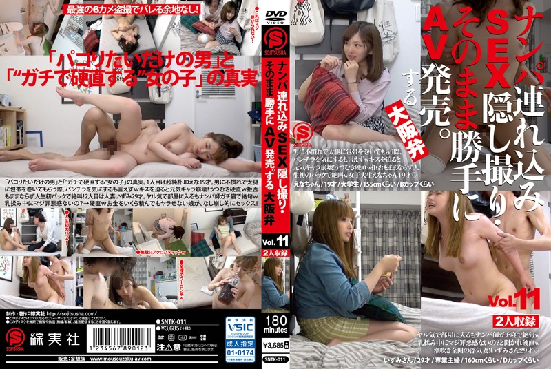 SNTK-011 Nampa Tsurekomi SEX Hidden Camera, As It Is Freely AV Released.Osaka Valve To Vol.11