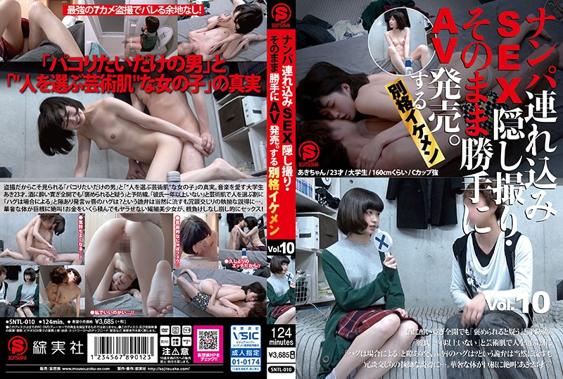 sntl-010nanpa-brought-in-sex-secret-shooting-av-release-on-its-ownikemen-ikemen-vol-10
