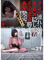 ・そのまま勝手にAV発売。する別格イケメン Vol.21 SNTL-021画像