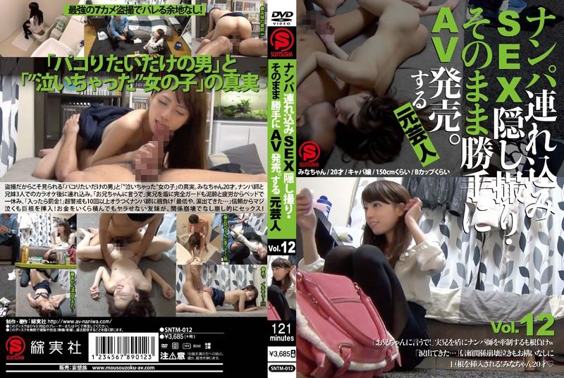 ナンパ連れ込みSEX隠し撮り・そのまま勝手にAV発売。する元芸人 Vol.12 SNTM-012