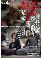 ・そのまま勝手にAV発売。Vol.4 なおちゃん/23才/エステティシャン/160cmくらい/Dカップ SNTS-004画像