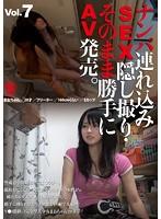 ・そのまま勝手にAV発売。Vol.7 まおちゃん/20才/フリーター/160cmくらい/Eカップ SNTS-007画像