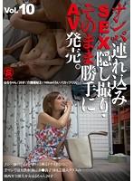 ・そのまま勝手にAV発売。Vol.10 はるなちゃん/20才/介護福祉士/160cmくらい/Cカップくらい SNTS-010画像