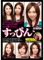 「すっぴん SNYD-030」のパッケージ画像